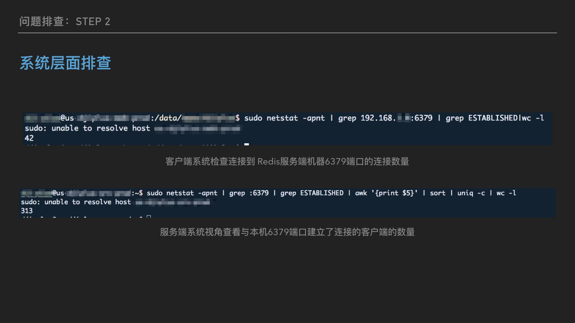 服务器端与客户端 TCP 连接数不匹配